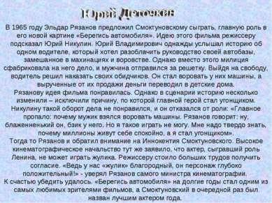 В 1965 году Эльдар Рязанов предложил Смоктуновскому сыграть, главную роль в е...