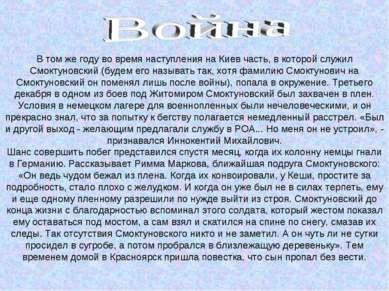 В том же году во время наступления на Киев часть, в которой служил Смоктуновс...