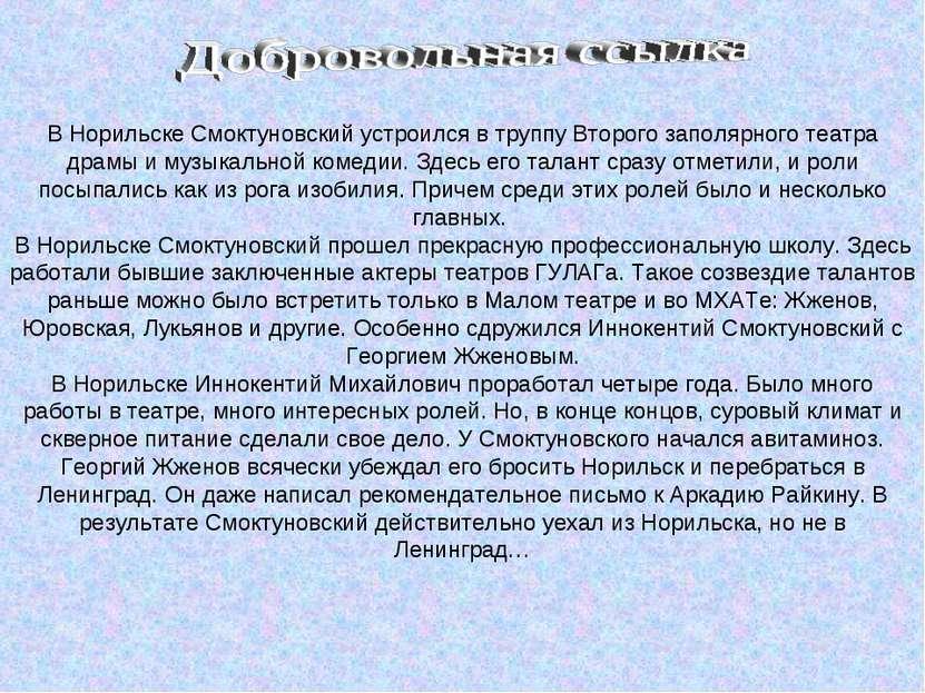 В Норильске Смоктуновский устроился в труппу Второго заполярного театра драмы...