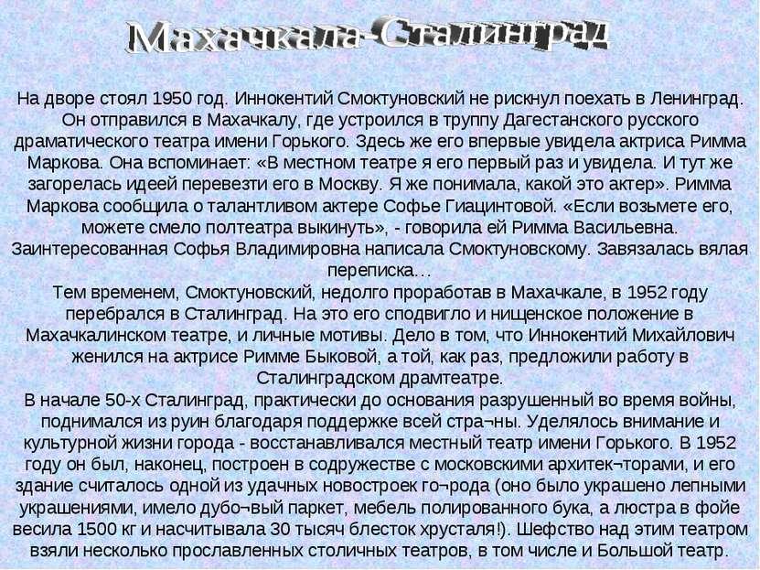 На дворе стоял 1950 год. Иннокентий Смоктуновский не рискнул поехать в Ленинг...