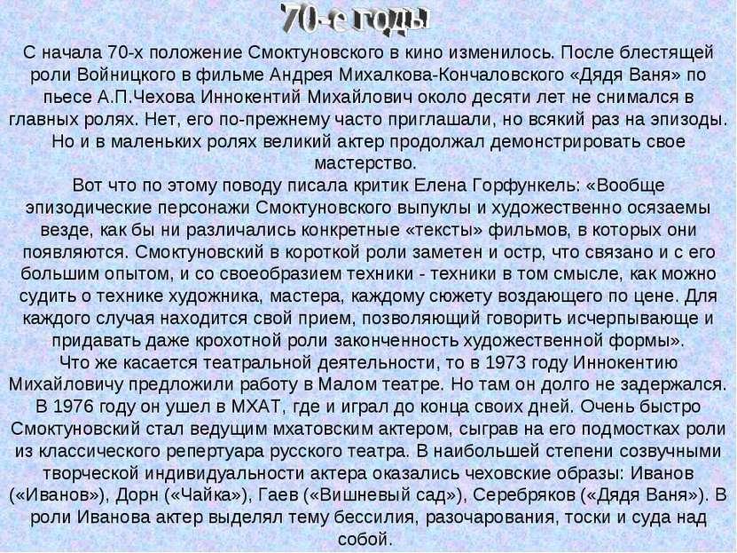 С начала 70-х положение Смоктуновского в кино изменилось. После блестящей рол...