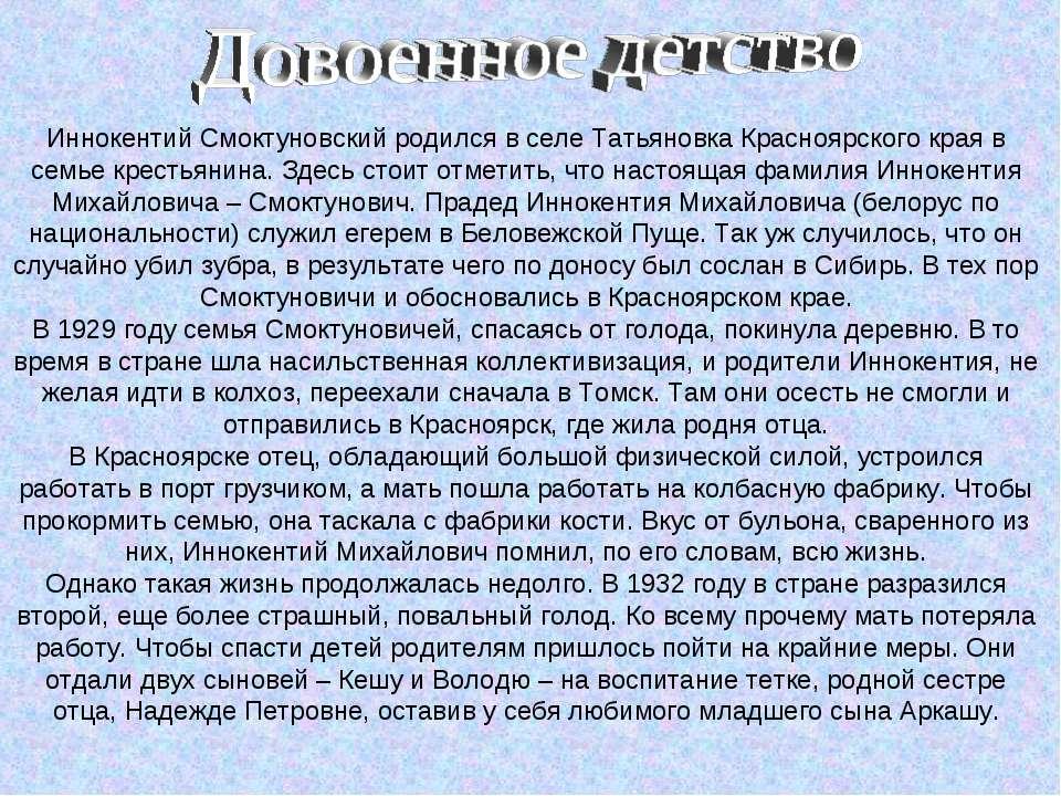 Иннокентий Смоктуновский родился в селе Татьяновка Красноярского края в семье...