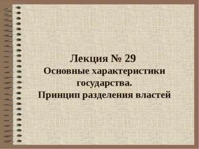 Лекция № 29 Основные характеристики государства. Принцип разделения властей