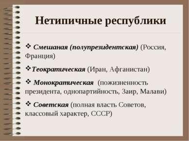 Нетипичные республики Смешаная (полупрезидентская) (Россия, Франция) Теократи...