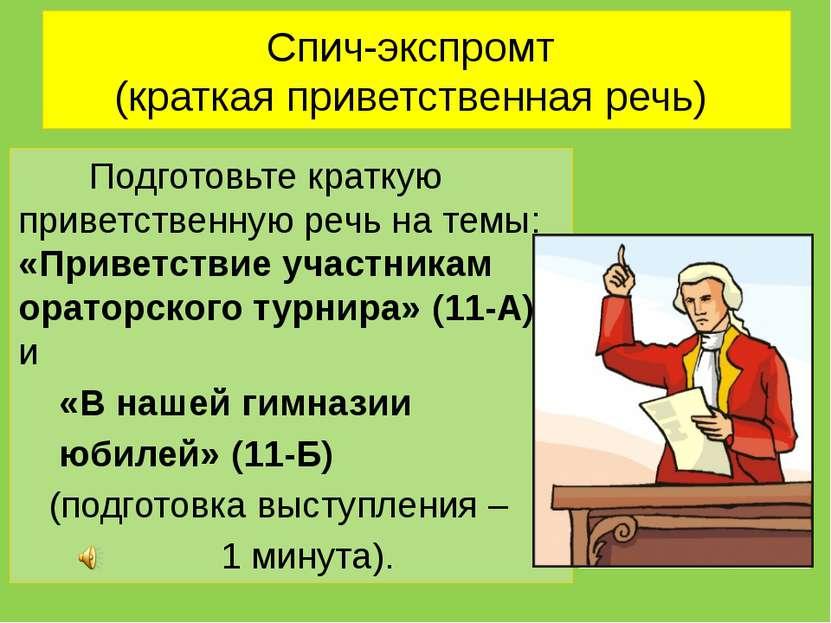 Спич-экспромт (краткая приветственная речь) Подготовьте краткую приветственну...