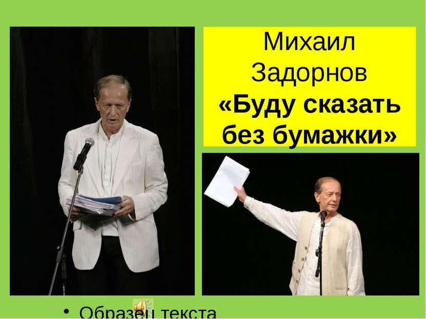 Михаил Задорнов «Буду сказать без бумажки»