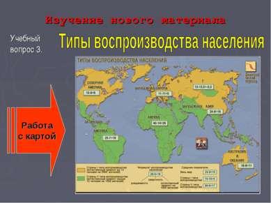 Изучение нового материала Учебный вопрос 3. Работа с картой