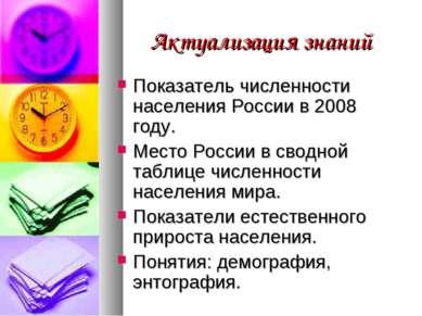 Актуализация знаний Показатель численности населения России в 2008 году. Мест...