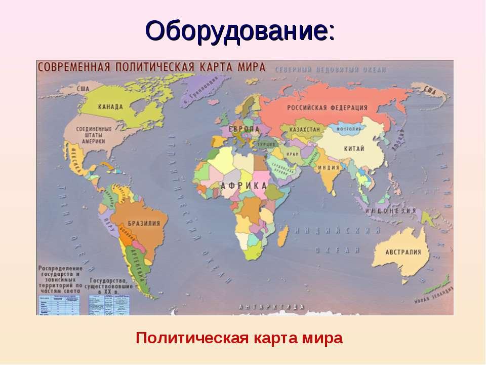 Оборудование: Политическая карта мира