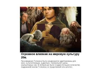 Произведения Толкиена были неоднократно адаптированы для кино, мультипликации...