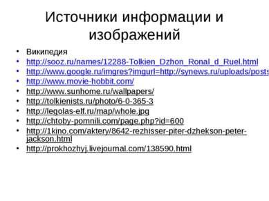 Википедия Википедия http://sooz.ru/names/12288-Tolkien_Dzhon_Ronal_d_Ruel.htm...
