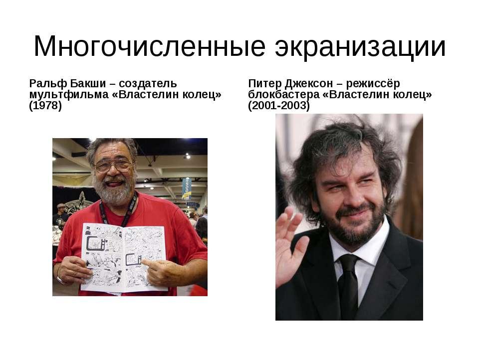 Ральф Бакши – создатель мультфильма «Властелин колец» (1978) Ральф Бакши – со...