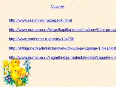 Ссылки http://www.razumniki.ru/zagadki.html http://www.numama.ru/blogs/kopilk...