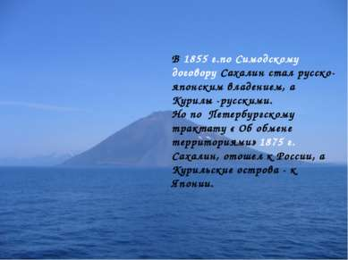В 1855 г.по Симодскому договору Сахалин стал русско-японским владением, а Кур...