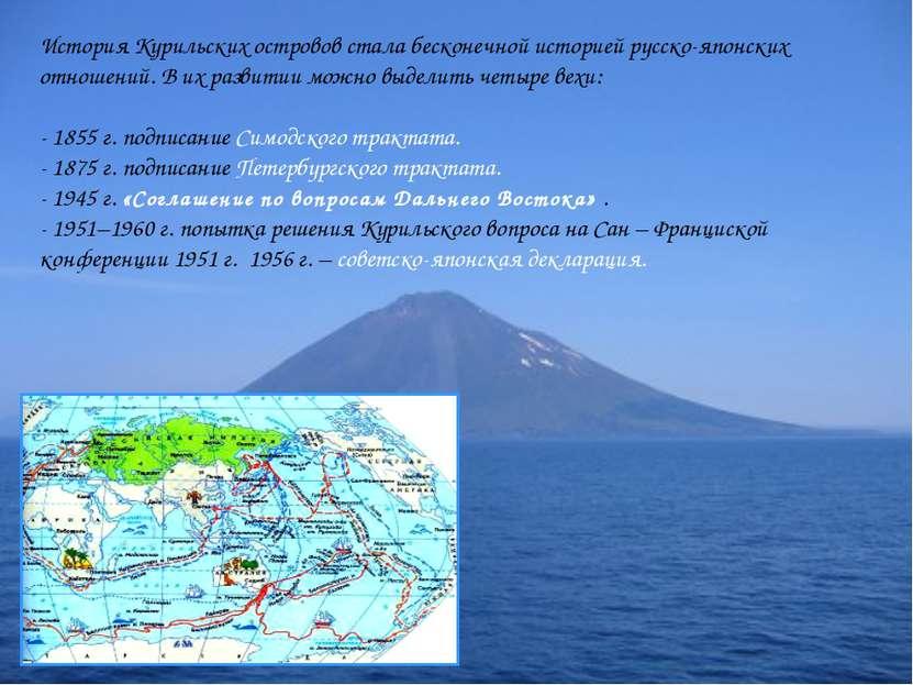 История Курильских островов стала бесконечной историей русско-японских отноше...