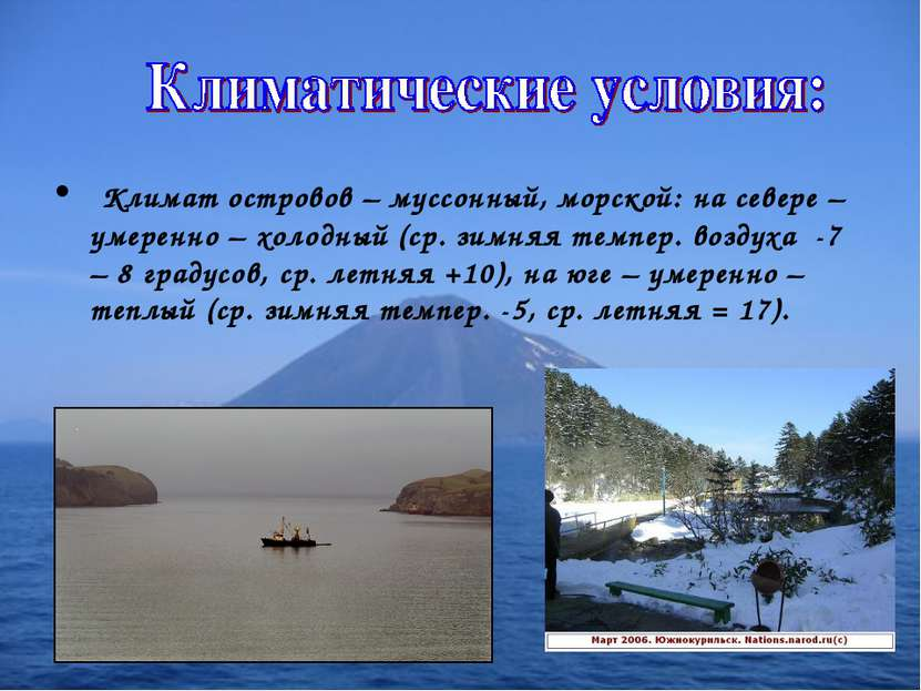 Климат островов – муссонный, морской: на севере – умеренно – холодный (ср. зи...