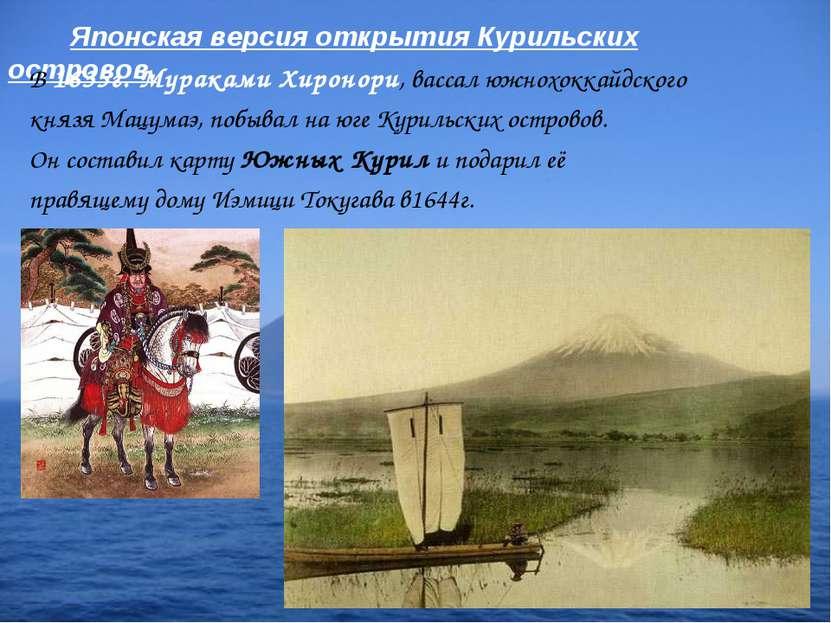 Японская версия открытия Курильских островов. В 1635г. Мураками Хиронори, вас...