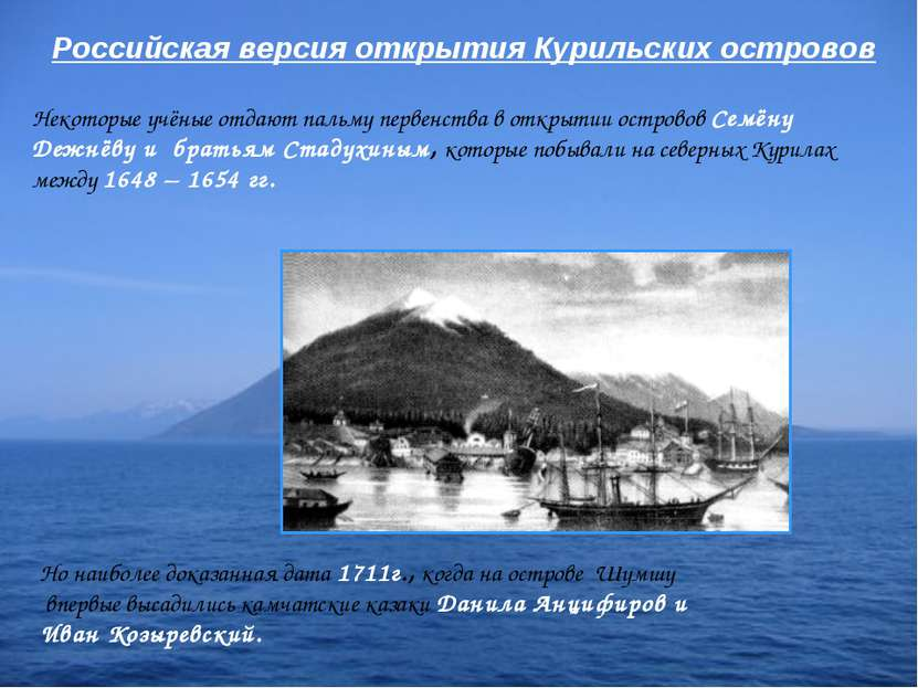 Российская версия открытия Курильских островов Некоторые учёные отдают пальму...