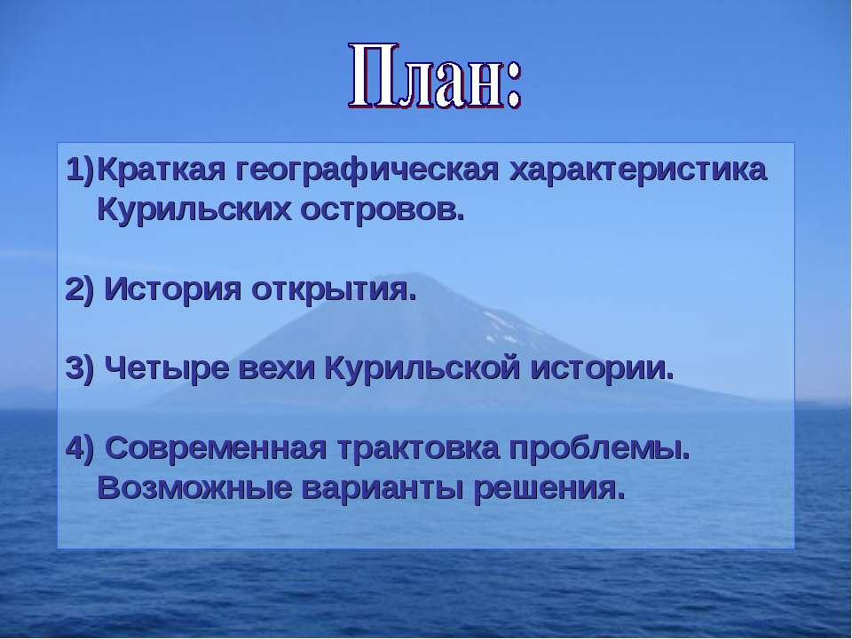 Краткая географическая характеристика Курильских островов. 2) История открыти...