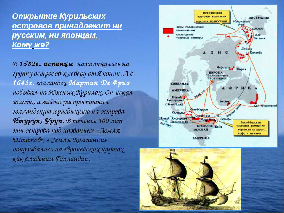 Открытие Курильских островов принадлежит ни русским, ни японцам. Кому же? В 1...