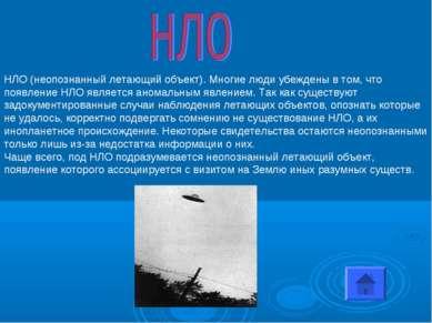 НЛО (неопознанный летающий объект). Многие люди убеждены в том, что появление...