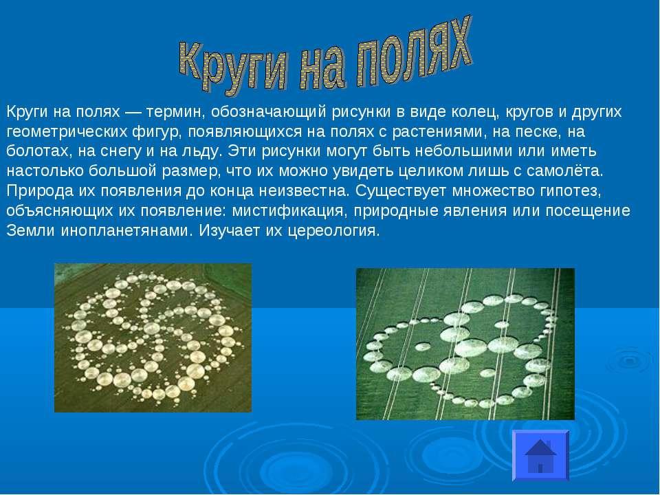 Круги на полях — термин, обозначающий рисунки в виде колец, кругов и других г...