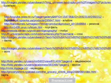 http://fotki.yandex.ru/users/inn5602/view/651409/?page=4 – медвежонок http://...