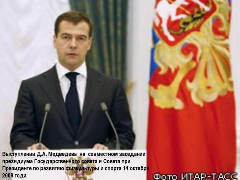Выступлении Д.А. Медведева на совместном заседании президиума Государственног...