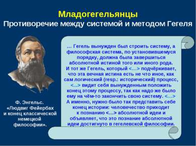 Младогегельянцы Противоречие между системой и методом Гегеля … Гегель вынужде...