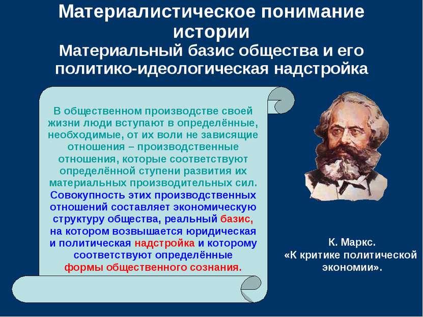 Материалистическое понимание истории Материальный базис общества и его полити...
