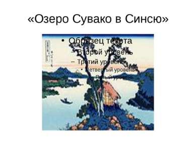 «Озеро Сувако в Синсю»