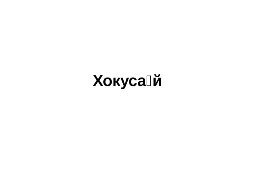 Хокуса й