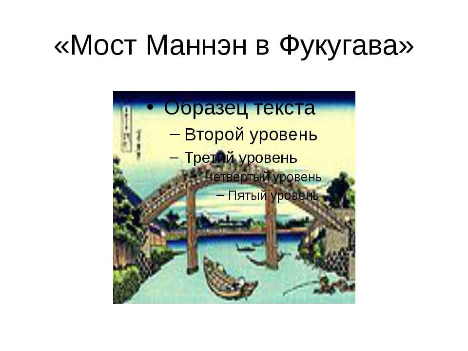 «Мост Маннэн в Фукугава»