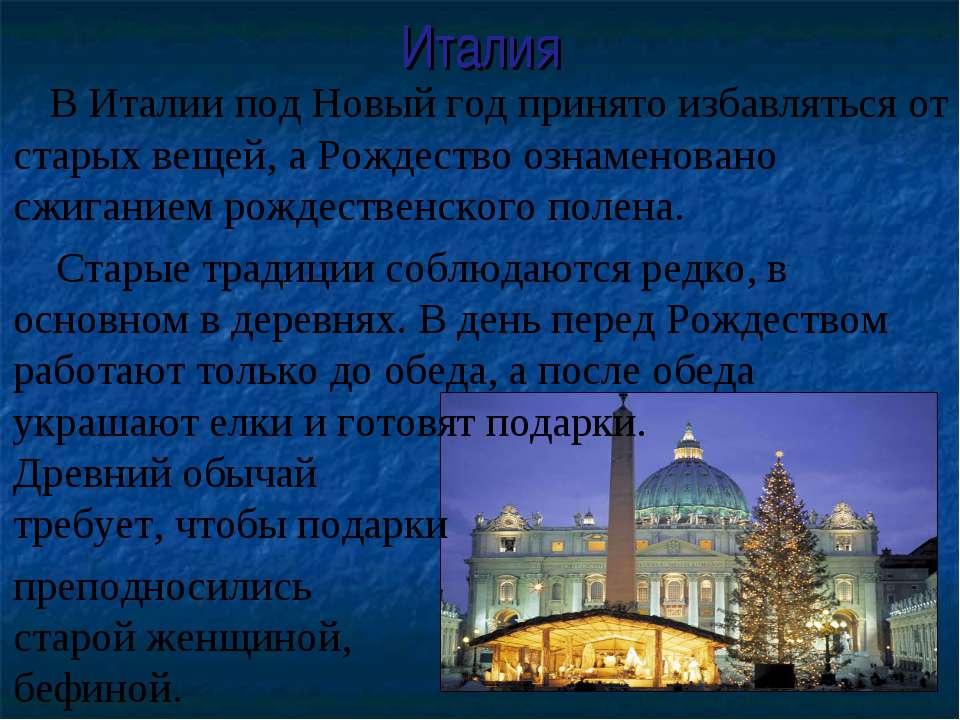 Италия В Италии под Новый год принято избавляться от старых вещей, а Рождеств...