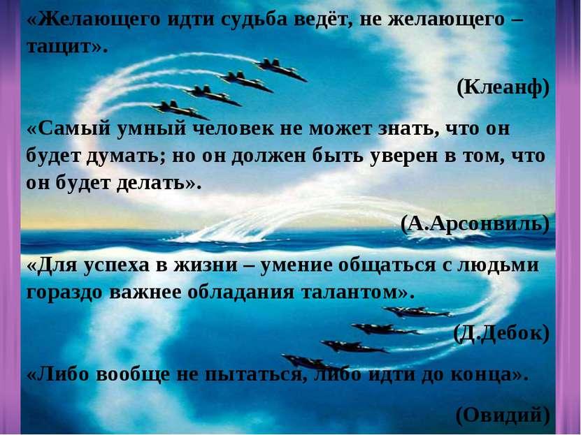 «Желающего идти судьба ведёт, не желающего – тащит». (Клеанф) «Самый умный че...