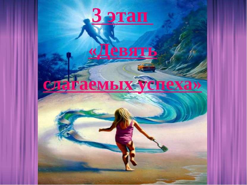 3 этап «Девять слагаемых успеха»