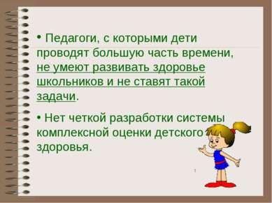 Педагоги, с которыми дети проводят большую часть времени, не умеют развивать ...