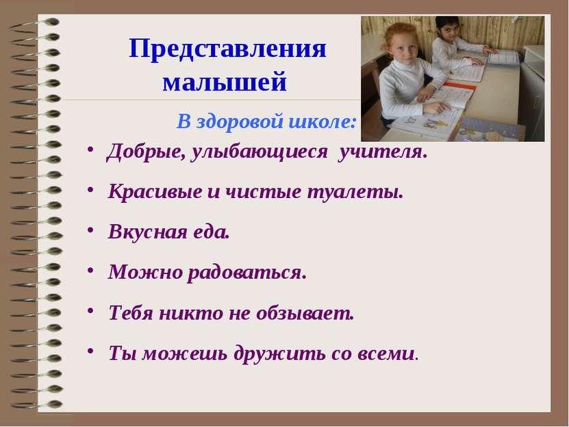 Представления малышей В здоровой школе: Добрые, улыбающиеся учителя. Красивые...