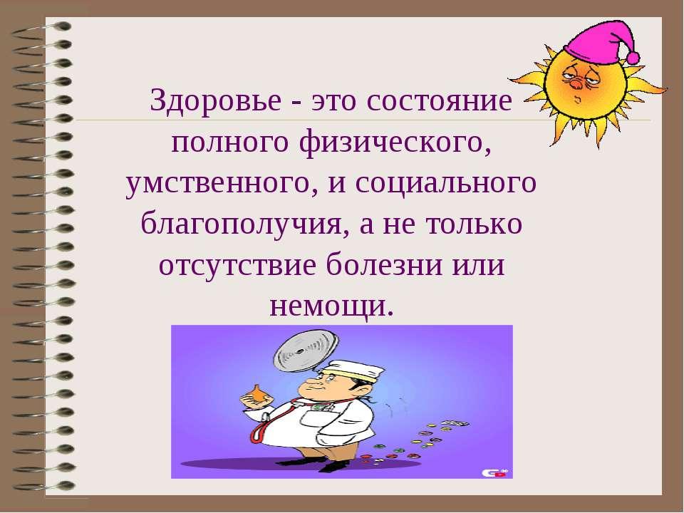 Здоровье - это состояние полного физического, умственного, и социального благ...