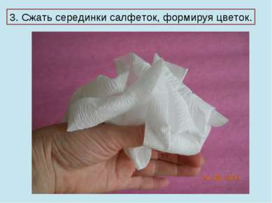 3. Сжать серединки салфеток, формируя цветок.
