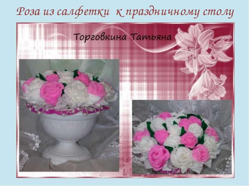 Роза из салфетки к праздничному столу