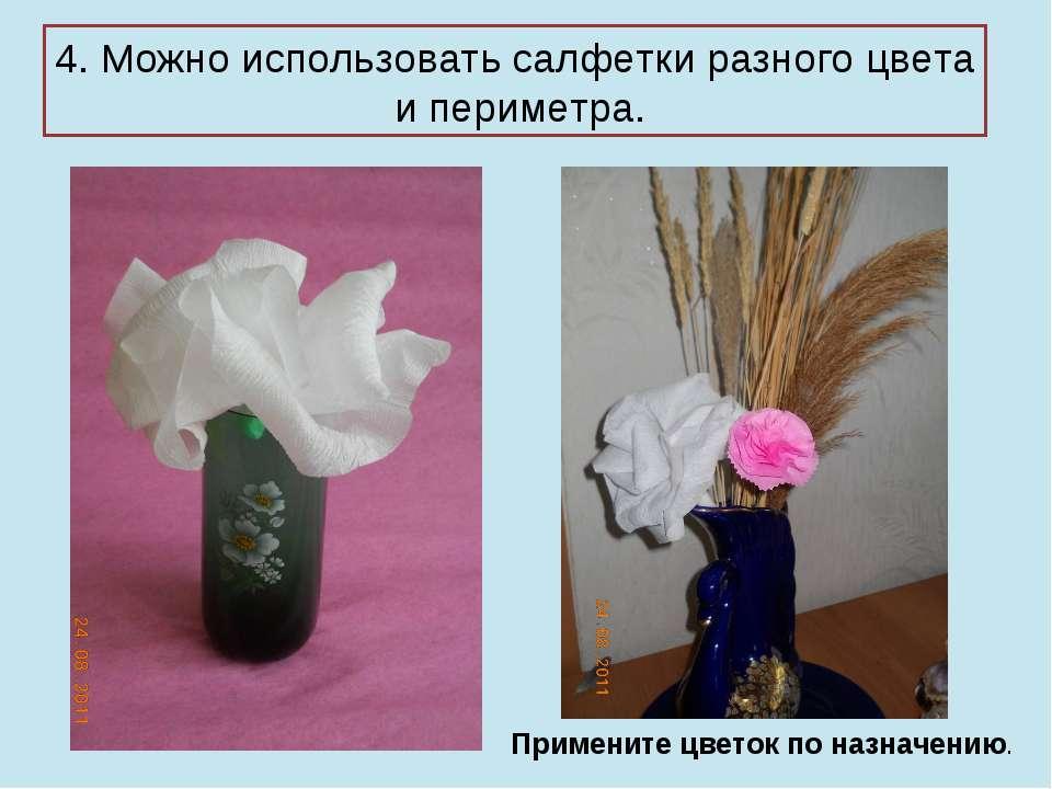 4. Можно использовать салфетки разного цвета и периметра. Примените цветок по...