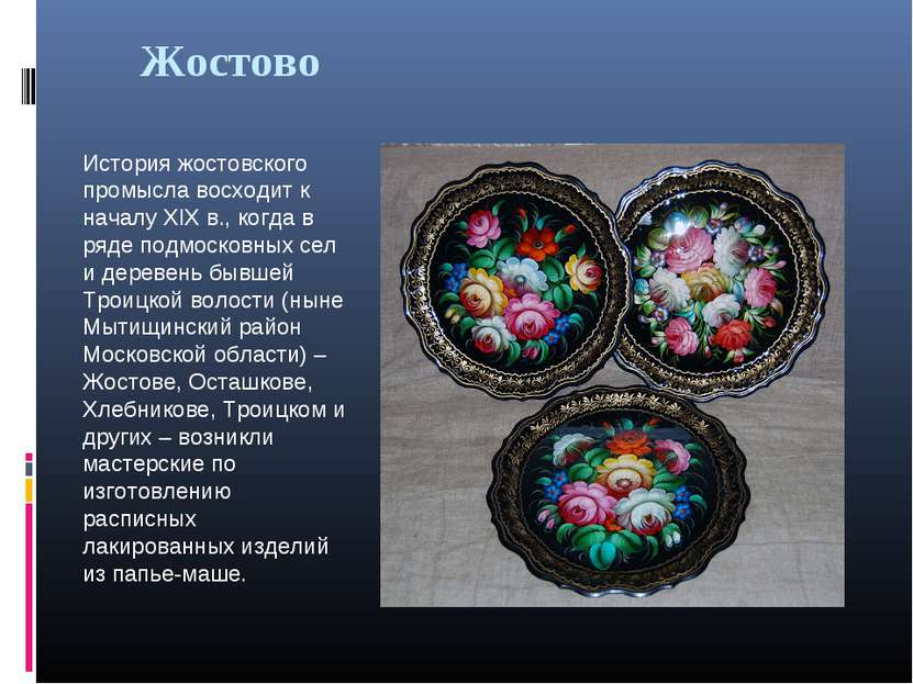 Жостово История жостовского промысла восходит к началу XIX в., когда в ряде п...