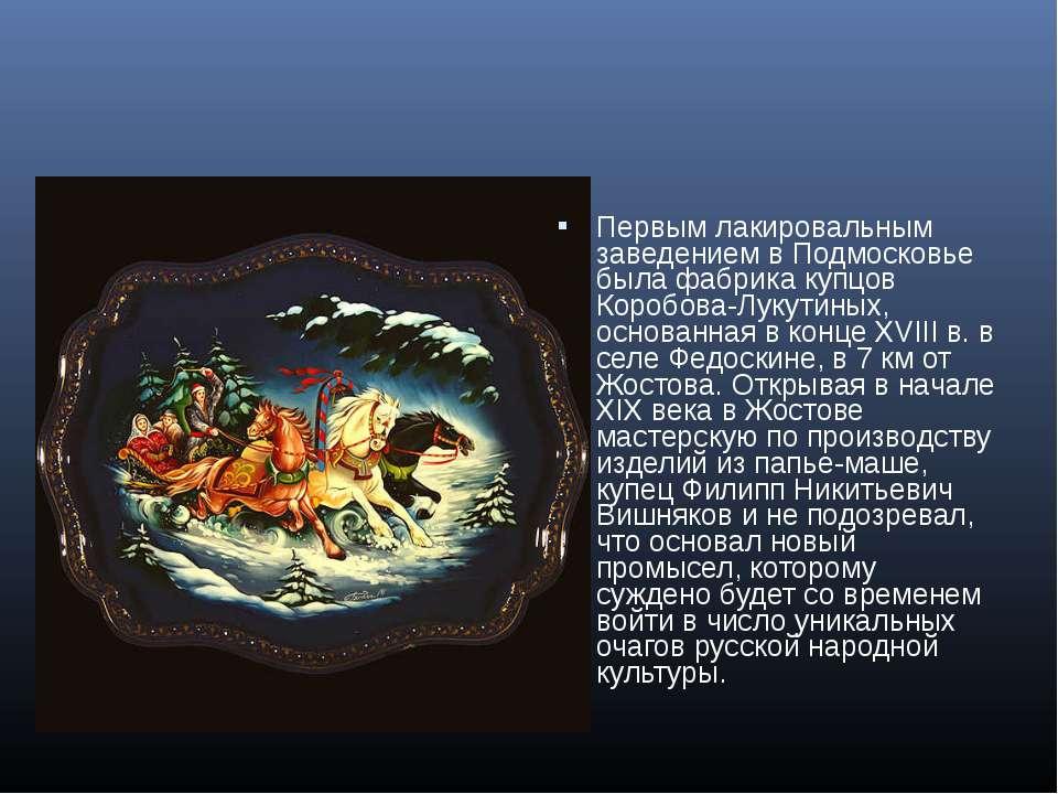Первым лакировальным заведением в Подмосковье была фабрика купцов Коробова-Лу...