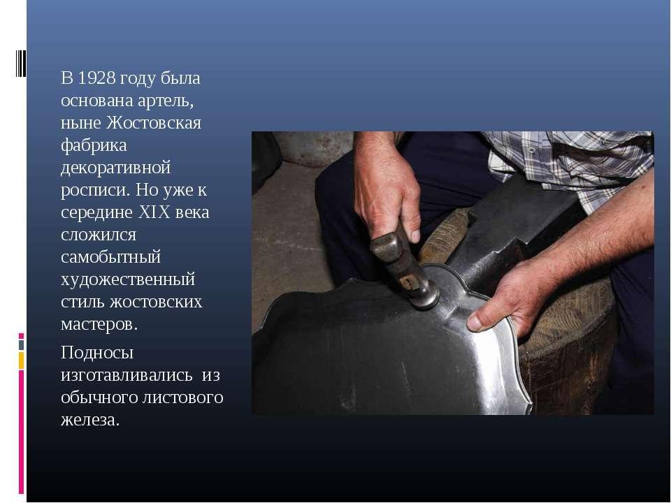 В 1928 году была основана артель, ныне Жостовская фабрика декоративной роспис...