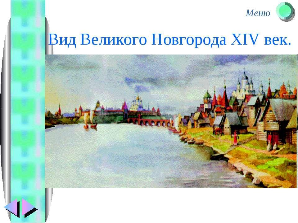 Вид Великого Новгорода XIV век. Меню