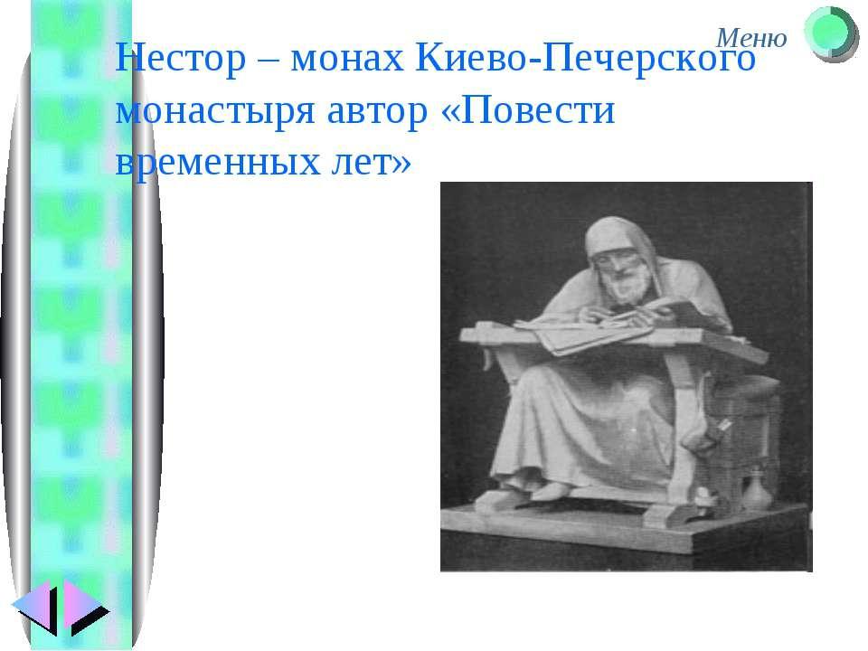 Нестор – монах Киево-Печерского монастыря автор «Повести временных лет» Меню
