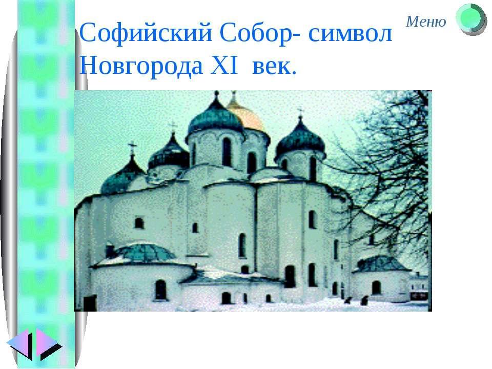 Софийский Собор- символ Новгорода XI век. Меню