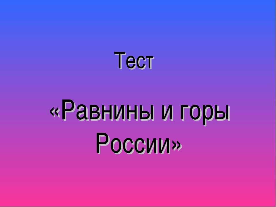 Тест «Равнины и горы России»