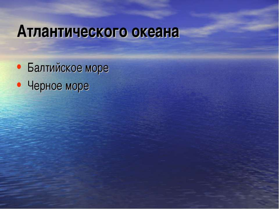 Атлантического океана Балтийское море Черное море